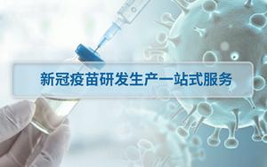 新冠疫苗研发生产一站式服务