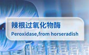 高纯度EIA诊断开发专用 辣根过氧化物酶
