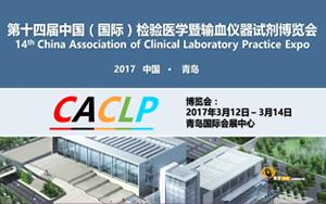 西宝生物将于2017年3月参展第十四届中国(国际)检验医学暨输血仪器试剂博览会(CACLP)