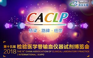 西宝生物将出席第十五届中国(国际)检验医学暨输血仪器试剂博览会(CACLP 2018)
